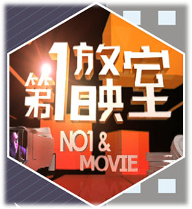 第一放映室