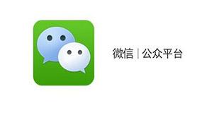 微信公众平台推广大全