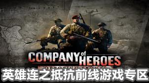 英雄连之抵抗前线游戏专区