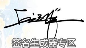 签名生成器专区