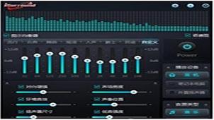 音效增强软件专题