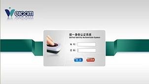 身份认证系统