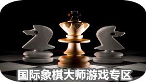 国际象棋大师游戏专区