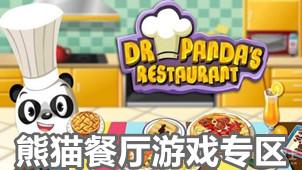 熊猫餐厅游戏专区