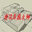 SketchUp建筑草...