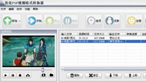 psp视频格式软件大全