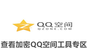 查看加密QQ空间工具专区