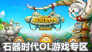 石器时代OL游戏专区