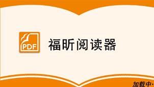 福昕阅读器百胜线上娱乐大全