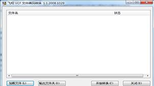 vcf文件