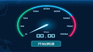 测速网站大全