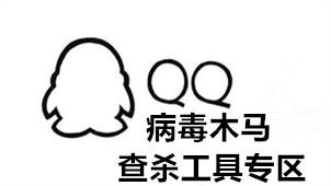 QQ病毒木马查杀工具专区