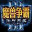 魔兽争霸3:冰封王座 简体中文绿色版