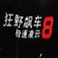 狂野飙车8:极速凌云2.9.0 For iphone