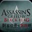 刺客信条4:黑旗 绿色版