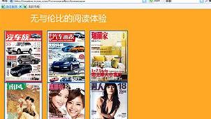 电子杂志在线阅读软件大全