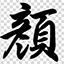 毛笔字矢量 2.1.0