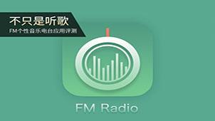 豆瓣FM下載大全
