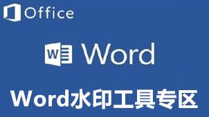 word水印