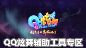 QQ炫舞辅助工具专区