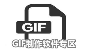 GIF制作软件专区