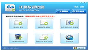 龙腾数据恢复软件
