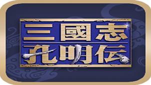 孔明传游戏专区