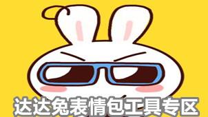 达达兔表情包工具专区