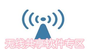 无线共享软件专区