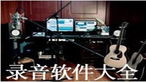 录音器软件专区