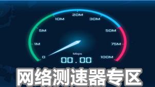 网络测速器
