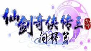 仙剑奇侠传3外传
