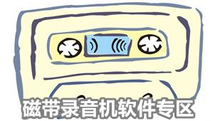 磁带录音机软件专区