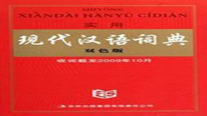 在线汉语字典专题