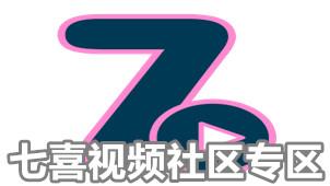 七喜视频社区专区