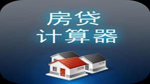 房贷计算器专题