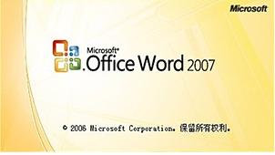 word2007免费完整版