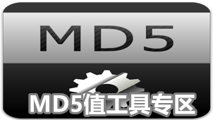 md5值