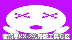 客所思KX-2传奇版工具专区