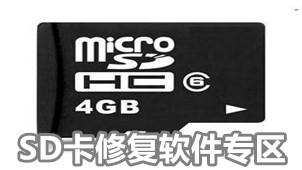 SD卡修复软件专区