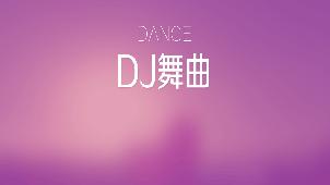 免费dj舞曲下载网站专题