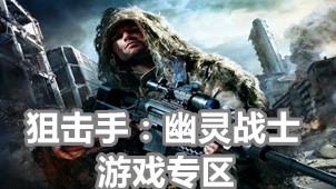 狙击手:幽灵战士游戏专区