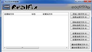 全能文件恢复软件