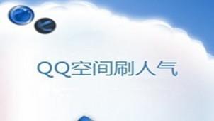 QQ空间刷人气软件专区