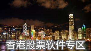 香港股票软件专区