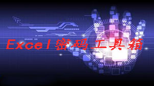 Excel密码百胜棋牌官网
