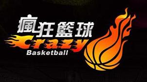疯狂篮球大全