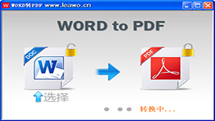 DOC轉PDF大全