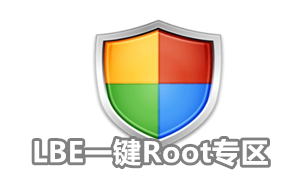 lbe一键root