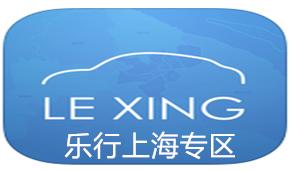 乐行上海专区